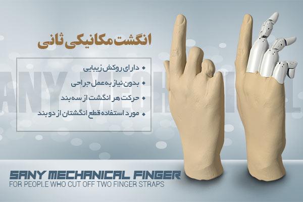 انگشت مکانیکی ثانی-www.sanybody.com