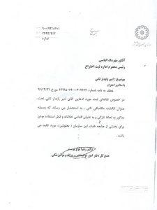 تاییدیه سازمان بهزیستی کشور