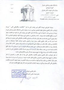 تاییدیه دانشگاه علوم پزشکی شیراز