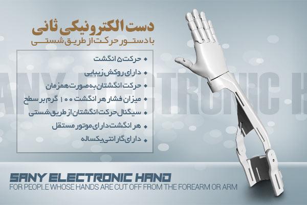 دست الکترونیکی ثانی-www.sanybody.com